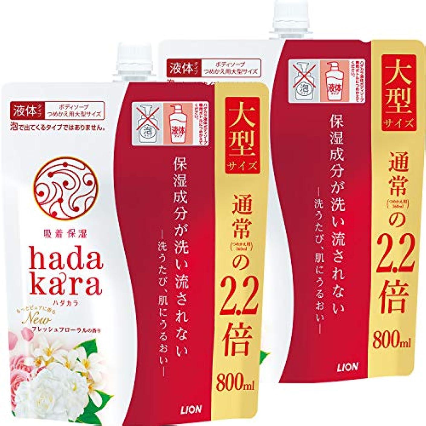 後悔オーバーヘッド代わってhadakara(ハダカラ) ボディソープ フレッシュフローラルの香り つめかえ用大型サイズ 800ml×2個