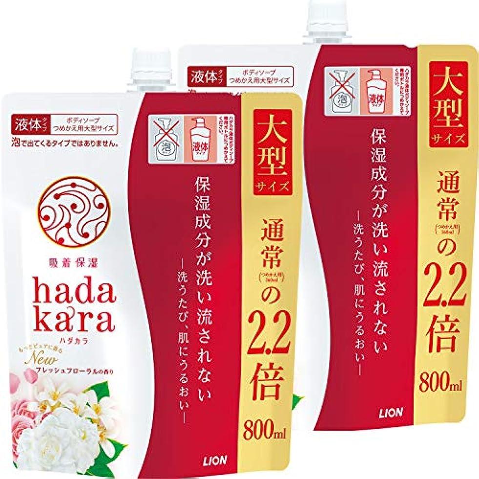 ケージ間違いなく伴うhadakara(ハダカラ) ボディソープ フレッシュフローラルの香り つめかえ用大型サイズ 800ml×2個