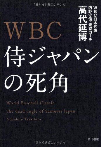 WBC 侍ジャパンの死角の詳細を見る