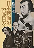 日本映画の若き日々 (1983年) (中公文庫)