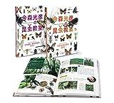 今森光彦の昆虫教室(全2巻)