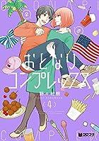おとなりコンプレックス 第04巻