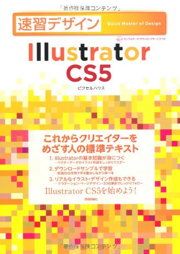 速習デザイン Illustrator CS5