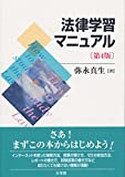 法律学習マニュアル 第4版 -- How to study the Law