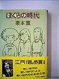 ぼくらの時代 (1978年)