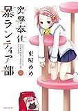 突撃奉仕暴ランティア部 (3) (バンブーコミックス WINセレクション)