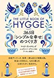 「ヒュッゲ 365日「シンプルな幸せ」のつくり方 (単行本)」販売ページヘ
