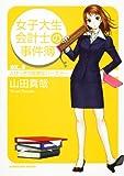 女子大生会計士の事件簿  DX.5 とびっきり推理なバースデー (角川文庫 や 37-5)