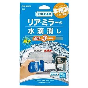 カーメイト 洗車用品 ガラスコーティング 親水ガラスコート エクスクリア 90ml C83 撥水剤