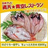 人気の高級魚のどぐろの干物 「のどぐろ一夜干し ちょっと大き目 約800g (3~5尾)」