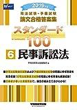 司法試験・予備試験 スタンダード100 (6) 民事訴訟法 2019年 (司法試験・予備試験 論文合格答案集)