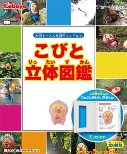 こびと立体図鑑 (第2弾) 8個入り BOX (食玩・ガム)