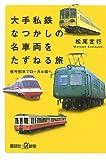 大手私鉄なつかしの名車両をたずねる旅--夜行列車でローカル線へ (講談社+α新書)
