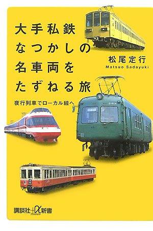 大手私鉄なつかしの名車両をたずねる旅--夜行列車でローカル線へ (講談社+α新書)の詳細を見る