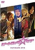 ビートロック☆ラブ ナビゲート DVD