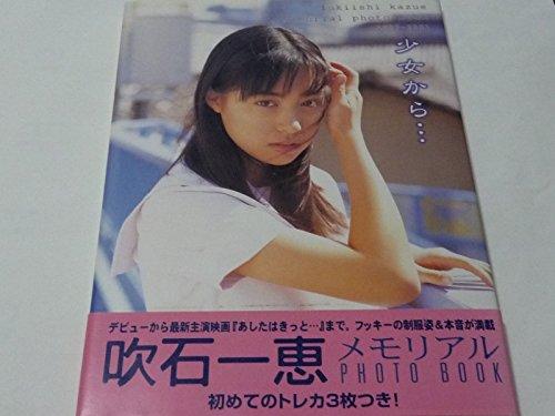 少女から…―吹石一恵メモリアルPHOTO BOOK