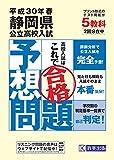 静岡県公立高校入試予想問題平成30年春受験用(実物そっくり問題・5教科テスト2回分プリント形式)