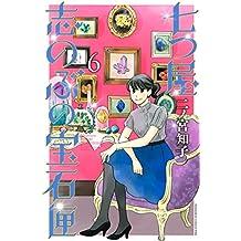 七つ屋志のぶの宝石匣(6) (Kissコミックス)