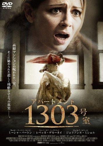 アパートメント1303号室 [DVD]の詳細を見る