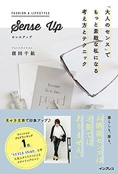 [窪田千紘]のSense Up 「大人のセンス」でもっと素敵な私になる考え方とテクニック