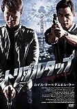 トリプルタップ[DVD]