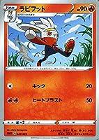 ポケモンカードゲーム剣盾 sA スターターセットV ラビフット ポケカ ソード&シールド 炎 1進化