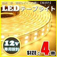 LEDテープライト 4m 12v 防水 車 船舶 ダブルライン 間接照明 トラック カー 照明 装飾 イルミネーション 屋外 400cm (電球色)