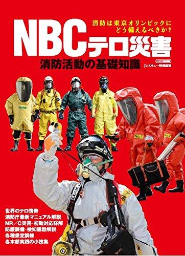 NBCテロ災害 消防活動の基礎知識