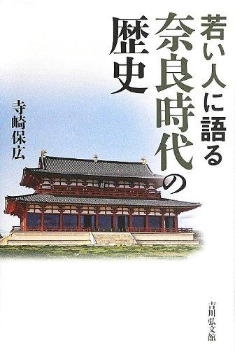 若い人に語る奈良時代の歴史