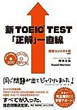 新TOEIC TEST「正解」一直線