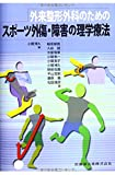 外来整形外科のためのスポーツ外傷・障害の理学療法