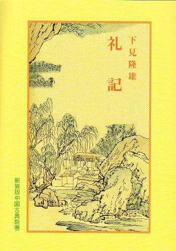 礼記 (中国古典新書)の詳細を見る