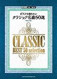 ピアノで弾きたいクラシック名曲50選[改訂3版] (ピアノ・ソロ)