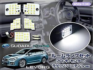 レヴォーグ VM系 LED ルームランプ 7点set フロント/センター/バニティ/ラゲッジ ※アイサイト有車専用専用設計でフィッティング抜群!