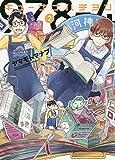 キューナナハチヨン 2 (2巻) (ヤングキングコミックス)