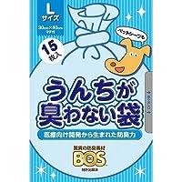 驚異の防臭素材BOS(ボス) うんちが臭わない袋 Lサイズ 15枚入 ペット用うんち処理袋【袋カラー:ブルー】 ペットシーツの処理に最適です!