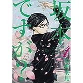 坂本ですが? 4 (ビームコミックス)