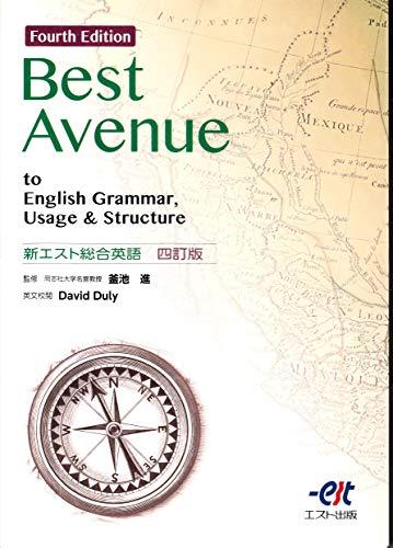エスト出版『新エスト総合英語四訂版』