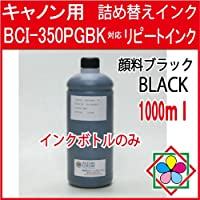 【RPC350PGBKX1L】canon プリンター用【BCI-350PGBK】カートリッジ対応【リピートインク】詰め替えインク(1000ml)顔料黒インク PIGMENT BLACK