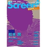 Screen+プラス vol.41 (SCREEN特編版)