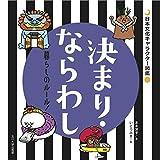 決まり・ならわし -暮らしのルール! - (日本文化キャラクター図鑑)