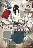 ビブリア古書堂の事件手帖7 ~栞子さんと果てない舞台~<ビブリア古書堂の事件手帖> (メディアワークス文庫)