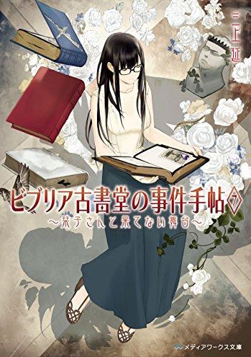 ビブリア古書堂の事件手帖7 ?栞子さんと果てない舞台? (メディアワークス文庫)