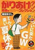 決定版かりあげクンコレクション 陽春編 (アクションコミックス COINSアクションオリジナル)