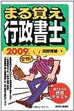 まる覚え行政書士〈2009年版〉 (うかるぞ行政書士シリーズ)