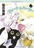 1/4×1/2(R) クォート&ハーフ 6巻 (Nemuki+コミックス)