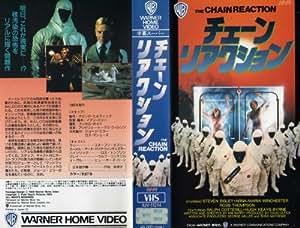 チェーンリアクション [VHS]