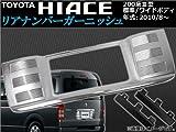 AP メッキリアナンバーガーニッシュ APHC2011-LN トヨタ ハイエース 200系 III型 標準/ワイドボディ 2010年08月~