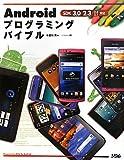 Androidプログラミングバイブル―SDK3.0/2.3/2.2/2.1対応 (smart phone programming bible)