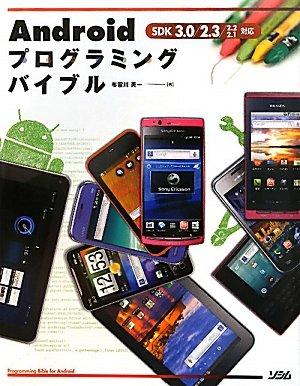 Androidプログラミングバイブル―SDK3.0/2.3/2.2/2.1対応 (smart phone programming bible)の詳細を見る